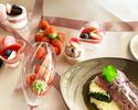 レディースランチ デザートたっぷりセミブッフェ -温泉付きプラン-