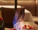デザートが苺のシャンパンフランベにグレードアップ