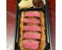 【デリバリー】山形牛 ステーキ弁当