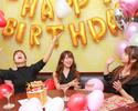 週末【誕生日/記念日】バルーン・デコ装飾付き【お祝いカジュアルコース3時間】