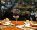【グラススパークリングワイン付】欧風料理 Twilightプラン