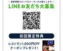 【期間限定】リーベルのお友達になろう!公式LINE登録で1000円OFFクーポンGET!