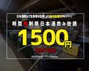 還元キャンペーン「日本酒飲み放題1500円」
