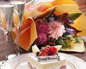 Plan anniversaire B (déjeuner) [Gâteau entier et bouquet disponibles] (2 personnes ou plus) [4/1 ~]