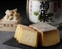 大吟醸酒粕ケーキ「菊香」KIKUHONOKA