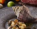 4月【手稲】Lunch&Dinner ツブ貝と道産魚・知床牛コース