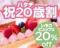 <土日祝>【祝・成人20歳(ハタチ)割】ストロベリーデザートビュッフェ