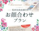(2021/4/1~)お顔合せプラン(平日)¥10,000