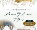 (2021/4/1~)【フリードリンク付き】 パーティー プラン B(土日祝)¥10,000