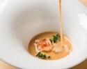 (デジュネA)スープ変更:オマール海老のビスク