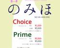 【平日限定】春のみほ Prime【1000円OFF】