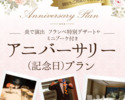 アニバーサリープラン(土日祝)¥12,000(メイン料理が牛フィレ肉 フォアグラ添え)