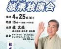劇場波乗亭・4月25日特別公演「第5回文枝の波乗独演会」チケットのみ