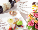 【記念日プラン:ディナータイム】 ペアプラン 2人に贈る至福のフレンチ「グランコース」 (2名で30000円)