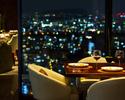 【記念日プラン】窓側確約!乾杯シャンパン & アニバーサリーケーキ付き!Wメインのディナーコース全6品