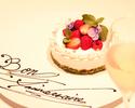 【WEB限定プラン】パティシエ特製ケーキ&グラスシャンパン付、スペシャリテ尽くしのアニバーサリーディナー