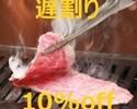 【遅割り10%OFF】極上贅沢コース:120分 飲み放題付7,700円➡7,000円(税込)