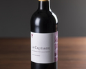 【テイクアウト価格10%OFF】東急ハーヴェストクラブ オリジナルハウスワイン ラ・クロワザード ルージュ