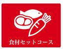 ■食材セットコース