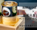 【第2部】海鮮おつまみ×日本酒ペアリングイベント【14時30分~】