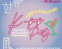 """5/1(土)~5/5(水祝)の5日間!""""池袋PARCO×BBQビアガーデン""""コラボイベント!「K-POP PARTY」"""