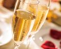 *【WEB限定】 平日×Lunch 乾杯スパークリングワイン付き