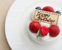 【記念日ランチ】イタリアンダイニング<乾杯スパークリング&記念日ケーキ>~白雪姫~(8月末まで)
