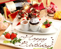 【記念日プラン☆ノンアルスパークリング付】メインは豚肩ローストorハーブチキンからチョイス デザートプレート&乾杯付き8品