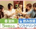【女子会特典付♪】5時間/飲み放題/料理6品/女子会肉極みコース