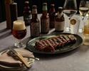 【テラス確約!クラフトビールプラン】国産牛のグリル+乾杯シャンパン+7種のビール含むフリーフロー