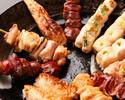【お食事に・乾杯ノンアルコールスパークリングワイン付き】まるごと美味(うま)い鶏と炭火焼き鳥など11品3850円(税込)