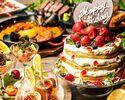 【7~9月】アニバーサリーコース~誕生日・記念日・女子会に~全7品/2時間飲み放題付き