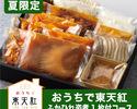 ★夏限定★ご家庭で湯せんするだけの簡単調理!おうちで東天紅 フカヒレ姿煮(1枚)コース