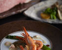 7月【手稲】Lunch&Dinner 厚岸産北海縞海老と道産目抜・知床牛コース