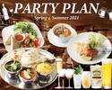 【ラウンジ・ディップガーデン】150分飲み放題◆贅沢にインド+タイ料理12品を満喫! ¥5,500/税込 2名様~