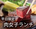 【平日10食限定】肉女子ランチ (事前決済)