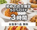 【初めての方限定 50%OFF】【月~木】お食事1品付き3時間600円※ブース席限定