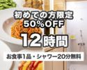 【初めての方限定 50%OFF】【月~木】お食事1品・シャワー付き12時間1000円※ブース席限定