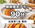 【期間限定!!】【月~木】お食事1品付き90分1000円※ブース席限定