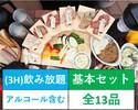 BBQセット(3時間)全13品+アルコール含む飲放題付き【OPEN記念価格】お一人様6,500円(税込)
