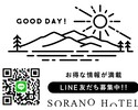 ▶▶ Let's join SORANO HOTEL LINE Member!! ◀ ◀