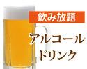 【飲み放題】アルコールドリンク(当日注文)