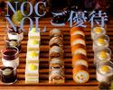 <New Otani Club/New Otani Ladies members' rate for WEEKDAYS> Sandwich & Dessert Buffet: Chestnut&Grape
