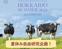 【土日祝】  夏休み自由研究企画(ディナー)子供