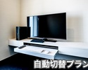 【金】完全個室 自動切替プラン