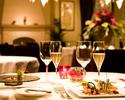 10月限定【ワイン飲み放題プラン】フルコース&白ワイン・赤ワイン飲み放題