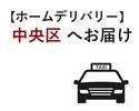 配達料金【お届け先:中央区】