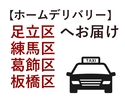 配達料金【お届け先:足立区・練馬区・葛飾区・板橋区】