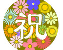 【長寿祝】完全個室 古希・卒寿などの長寿お祝いプラン 記念写真&お名前入りデザートプレート付き