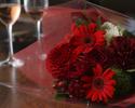 窓側確約!【プロポーズにも!】乾杯シャンパン&花束&ケーキ付Wメイン楽しむブリーズディナー